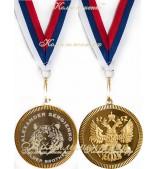 "Медаль 41 мм, на заказ, оборот ""Орел"""