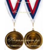 Медаль на заказ, размер 41 мм (гравировка 35 мм+25 мм)