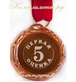 """Медаль """"Первая оценка 5"""""""