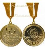 """Медаль """"55 лет. С Юбилеем!"""""""