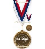 """Медаль """"Выпускник"""" (двухсторонняя, на заказ)"""