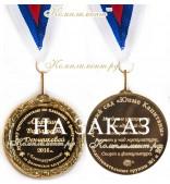 """Медаль """"Лучшему преподавателю по физкультуре с благодарностью. Выпуск 20__"""""""