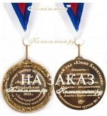 """Медаль """"Лучшему тренеру по шахматам с благодарностью. Выпуск 20__"""""""