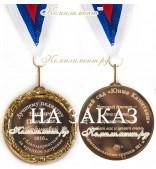 """Медаль """"Лучшему педиатру с благодарностью. Выпуск 20__"""""""