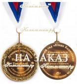 """Медаль """"Лучшему психологу с благодарностью. Выпуск 20__"""""""