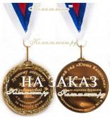 """Медаль """"Лучшему логопеду с благодарностью. Выпуск 20__"""""""