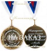 """Медаль """"За отличные результаты. Дистанционное обучение. UCHi.RU"""""""