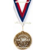 "Медаль ""Выпускник детского сада"" (на заказ)"