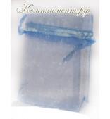 Мешочек (органза, размер 9 см*12 см, цвет - голубой)