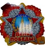 9 мая. День Победы (плакат вырубной двусторонний для украшения помещения)