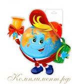 Глобус с колокольчиком (плакат вырубной для украшения помещения)