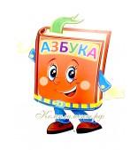 Азбука (плакат вырубной)