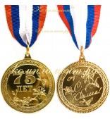 """Медаль """"75 лет. С Юбилеем!"""""""