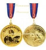 """Медаль """"Выпускник 1 класса"""" (легкая, колокольчик)"""