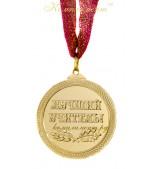 """Медаль """"Лучший учитель"""", на золотой ленточке"""
