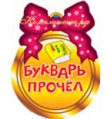 """Медаль картонная """"Букварь прочёл"""""""