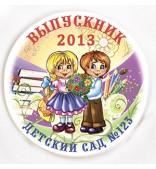 Значок на заказ, с годом и номером детского сада (дети, new)