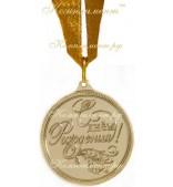 """Медаль """"С днем рождения!"""" (золотая лента)"""