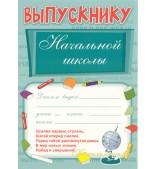 Диплом Выпускнику начальной школы (ОСТАТОК 18 ШТ.)