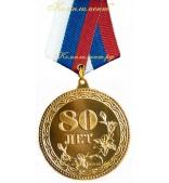 """Медаль на колодке """"80 лет. С Юбилеем!"""""""