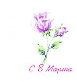 С 8 Марта! (Цветок)