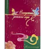 """Папка с 3 файлами """"Выпускник детского сада"""""""