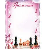 Грамота (шахматы)