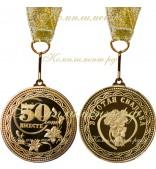 Поздравления золотая свадьба медали