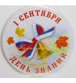 """Значок """"1 сентября  День Знаний!"""" (колокольчик триколор)"""