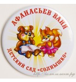 Значок на заказ, с именем и номером детского сада (Мишка и белочка)
