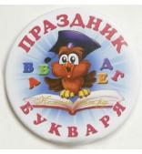 """Значок """"Праздник Букваря"""" (Сова)"""