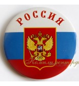 """Значок """"Россия"""""""
