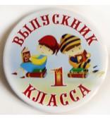 """Значок """"Выпускник 1 класса"""" (белый фон)"""