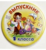 """Значок """"Выпускник 1 класса"""" (жёлтый фон)"""