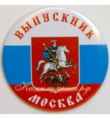 """Значок """"Выпускник Москва"""""""