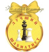 Лучший шахматист