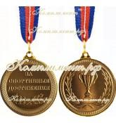 """Медаль """"За спортивные достижения"""""""