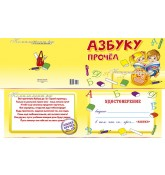 """""""Азбуку прочёл"""" удостоверение"""