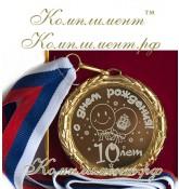 """Медаль """"С днем рождения! 10 лет"""""""