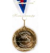 """Медаль """"Директору с благодарностью. Выпуск 20__"""" и др.(согласно списка)"""