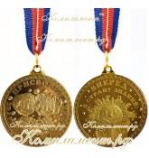 """Медаль металлическая """"Присвоено звание первоклассник"""""""