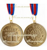 """Медаль """"Азбуку прочел. Праздник Азбуки""""."""