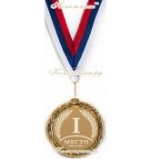 """Медаль металлическая """"1 место"""" (диаметр 70 мм, лента - триколор)"""