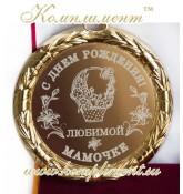 """Медаль """"С днем рождения! Любимой мамочке"""""""