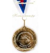 """Медаль """"Классному руководителю с благодарностью. Выпуск 20__"""""""