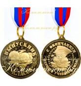 """Медаль """"Выпускник 1 класса"""""""