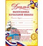 Диплом Выпускника начальной школы (желтый)