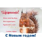 С Новым годом! (Белочка, поздравление на заказ)