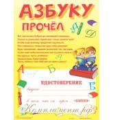 Азбуку прочел (желтый)