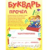 Букварь прочел (желтый)